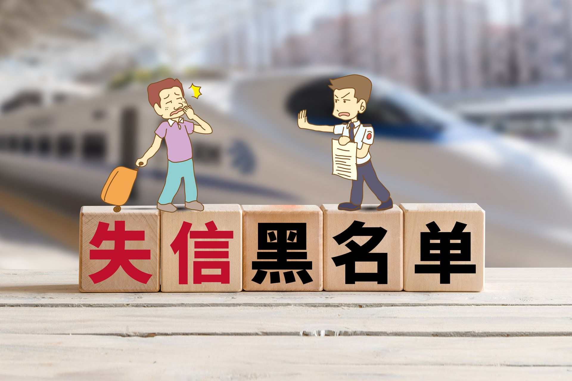 摄图网_500937261_banner_失信黑名单(企业商用).jpg