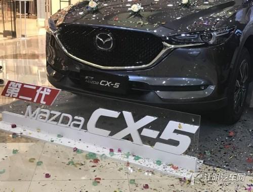 长安马自达第二代Mazda CX-5在江阴万达正式上市