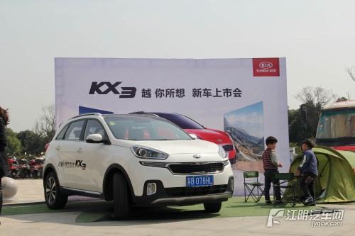 南华起亚 KX3 上市发布会暨全系车型团购高清图片